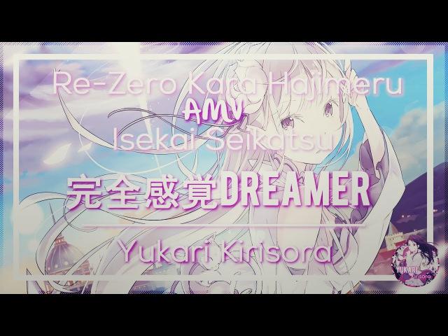 【AMV】Re-Zero Kara Hajimeru Isekai Seikatsu -「完全感覚Dreamer」- [HD]