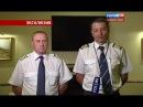 Спасение высшего пилотажа как российский экипаж спас горящий лайнер. От 12.02.16