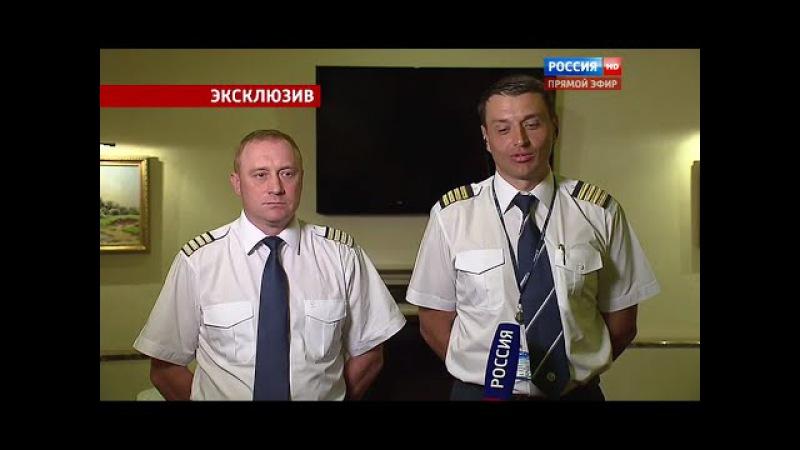 Спасение высшего пилотажа: как российский экипаж спас горящий лайнер. От 12.02.16