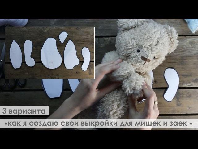 Как я делаю выкройку для игрушек / Советы новичкам (в видео и в инфобоксе)