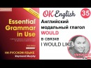Unit 35 (34) Английский модальный глагол would - Essetial English Grammar, Красный Мерфи