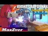 Инструменты из России Сварог ARC 180 PRO Z208S Сварочный инвертор