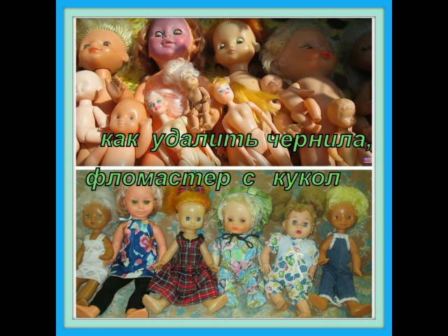 Ура! Удалила пятна от фломастера с кукол! Hooray! Remove stains from pens with dolls!