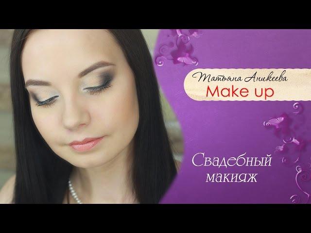 Свадебный макияж с палеткой теней Make-Up Atelier Т22