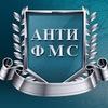 АнтиФМС (Проверка ФМС, штрафы ФМС)