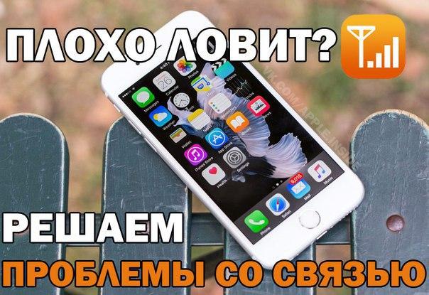 плохо ловит мобильный интернет решение проблемы