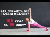 лимон для похудения! Как похудеть без тренажеров Интервальная тренировка в домашних условиях Workout Будь в форме