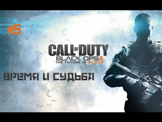 Call of Duty: Black Ops 2[Singleplayer] - Время и судьба #5