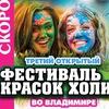 Фестиваль красок ХОЛИ во Владимире