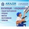 Кондиционеры и Вентиляция Челябинск