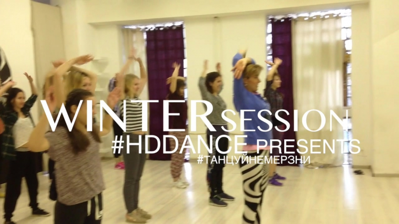 HD WINTERSESSION'16 | DAY 2 ТАНЦУЙНЕМЕРЗНИ