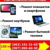 Ремонт  компьютеров в Ильичевске   HardMaster