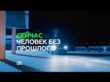 Человек без прошлого / серия 3 из 16 / 2016