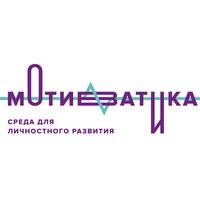 Логотип Мотиватика - среда для личностного развития.