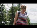Пацанки: Маша из Перми