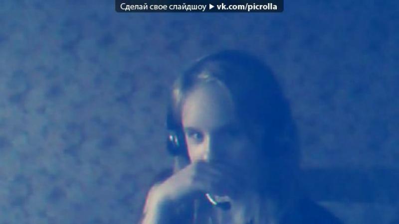 «Фото Рулез» под музыку Миша Крупин - Не Исправится (prod.by Roma Bestseller). Picrolla