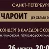 26.08 Чароит (Хельга Эн-Кенти) - концерт в СпБ