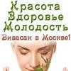 Красота   Здоровье   Молодость ✔Вивасан в Москве