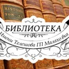 Библиотека ГП Малаховка