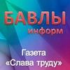 БАВЛЫ-информ | Новости Бавлов от Слава труду