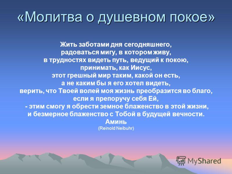 Молитва 3 шага ан || Молитва 3 шага ан