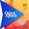 Квесты Opехово-Зуево QuestQuest
