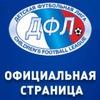 Детская футбольная лига | ДФЛ | Детский футбол