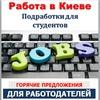 Работа в Киеве | Горячие вакансии столицы