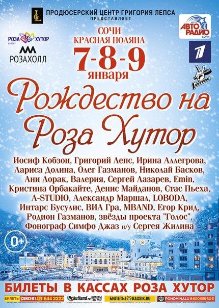 OZqn7gcDLew Музыкальный фестиваль 7 8 9 января 2016 в Сочи