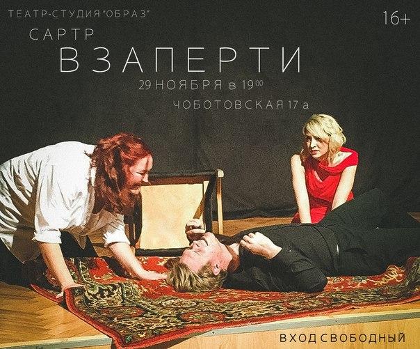 """29 ноября 20015 Спектакль """"Взаперти"""" Театра-студии """"Образ"""""""
