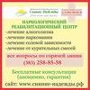 Лечение наркомании   Алкоголизм   Новосибирск