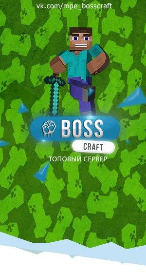 BossCraft 0.14.X