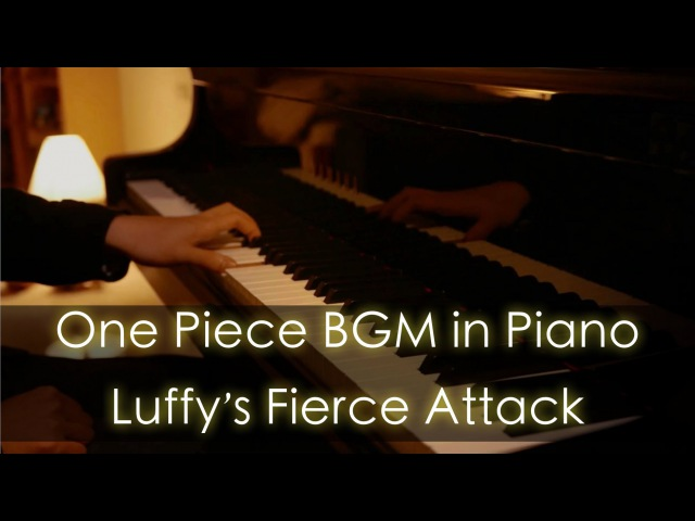 SLSMusic|海賊王配樂|ルフィ猛攻 Luffys Fierce Attack ONE PIECE - Piano Cover