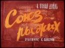 Диафильм Артур Конан Дойль Союз рыжих