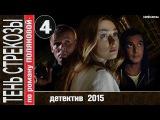 ТЕНЬ СТРЕКОЗЫ 4 серия HD (2015) Детектив, триллер