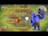Clash of Clans қазақша - Обновление, Вышибала | Обнова ұнаған жоқ