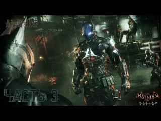 Прохождение Batman: Arkham Knight - Часть 3: Дорога в ад