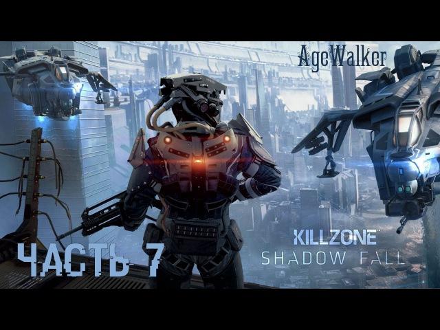 Прохождение Killzone: Shadow Fall - Часть 7: Хелгаст