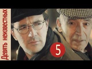 Девять неизвестных (5 серия) детектив мистика