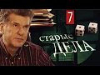 Старые дела (7 серия) сериал  детектив мистика
