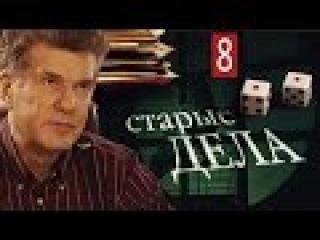 Старые дела (8 серия) сериал  детектив мистика