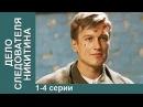 Дело следователя Никитина 1- 4 серии Фильм боевики детективы русские 2015 новинки detektivi russkie