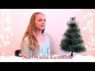 №23 Алёна Калинина