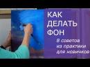 Как делать фон 8 советов из практики для начинающих художников Анна Миклашевич