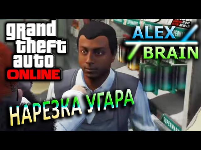 GTA ONLINE МАХАРАДЖИ D Нарезка смешных моментов Alex и Brain