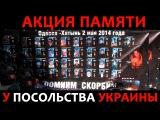 Акция у посольства Украины в Москве  памяти жертв одесской трагедии 02.05.2016 г.
