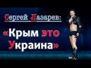 Заявление Сергея Лазарева Крым не наш