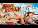 Badcomedian - Билет на Vegas