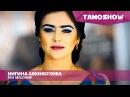 Нигина Амонкулова - Ёри мусофир / Nigina Amonqulova - Yori Musofir (2015)