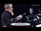 Композиторы церковной музыки Милий Балакирев - Духовная музыка с иеромонахом А ...